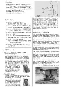20130921_forum_02